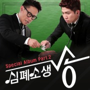SBS RecoverSongs Special Album Part.2