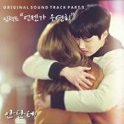 Andante OST PART.5