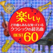 楽しい!どの曲もみんな知っている、クラシックの超名曲 BEST60