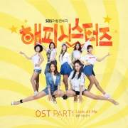 Happy Sisters OST Part.1