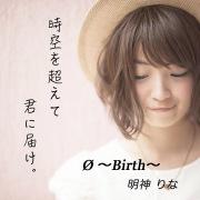 Ø ~Birth~