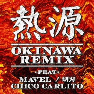 熱源 (OKINAWA REMIX) [feat. MAVEL, 切刃 & CHICO CARLITO]