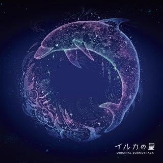 イルカの星 オリジナル・サウンドトラック