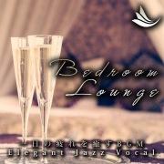 Bedroom Lounge ~一日の疲れを癒すBGM~ Elegant Jazz Vocal