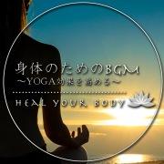 Heal Your Body 身体のためのBGM ~ YOGA効果を高める~