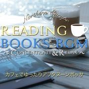 読書のためのBGM ~Concentrate & Relax~ カフェでゆったりアフタヌーン・ボッサ
