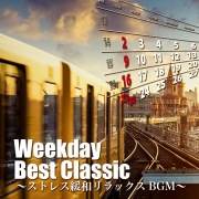 Weekday Best Classic ~ストレス緩和リラックスBGM~