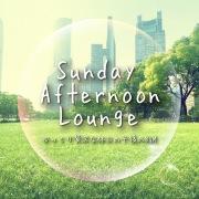 Sunday Afternoon Lounge ~ ゆっくり贅沢な休日の午後のBGM