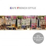 カフェ・フレンチ・スタイル