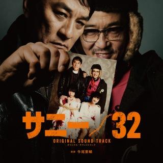 映画『サニー/32』オリジナル・サウンドトラック