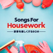 Songs For Housework -家事を楽しくするBGM-