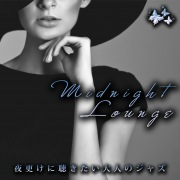 Midnight Lounge~夜更けに聴きたい大人のジャズ
