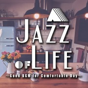 A Jazz of Life ~Good BGM for Comfortable Day~ じっくり味わい深いカフェラウンジジャズ