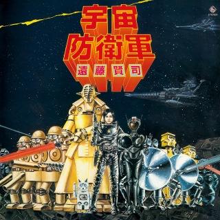 宇宙防衛軍(24bit/96kHz)