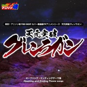 熱烈!アニソン魂 THE BEST カバー楽曲集 TVアニメシリーズ「天元突破グレンラガン」