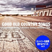Good Old カントリー・ソングス - 旅するアメリカ 3(Western Swing+Hillbilly+C&W)