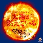 太陽が燃えている (GsBR's Cover Ver.) [feat. 坪井 蘭]
