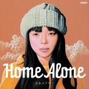 Home Alone(24bit/48kHz)