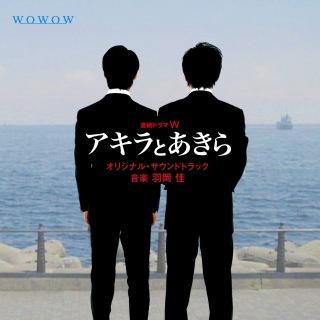 連続ドラマW「アキラとあきら」 オリジナル・サウンドトラック