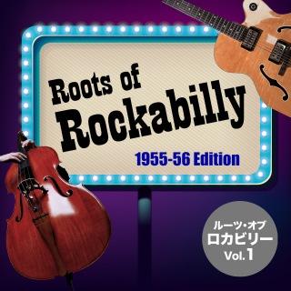 ルーツ・オブ・ロカビリー vol.1(1955-56年編)