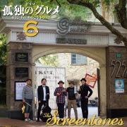 「孤独のグルメSeason6」O.S.T