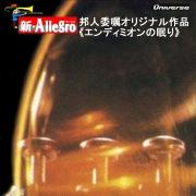 吹奏楽 新・Allegro/邦人委嘱オリジナル作品<エンディミオンの眠り>