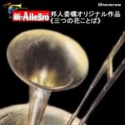 吹奏楽 新・Allegro/邦人委嘱オリジナル作品<三つの花ことば>