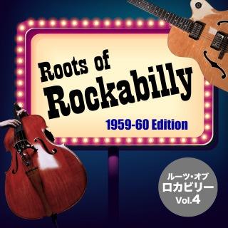 ルーツ・オブ・ロカビリー vol.4(1959-60年編)