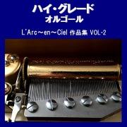 ハイ・グレード オルゴール作品集 L'Arc〜en〜Ciel VOL-2