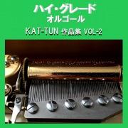 ハイ・グレード オルゴール作品集 KAT-TUN VOL-2