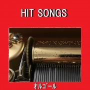 オルゴール J-POP HIT VOL-539