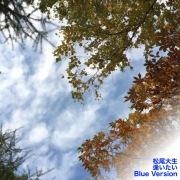 逢いたい (Blue Version)