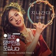 Sunshine for me OST