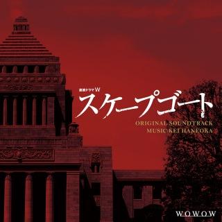 連続ドラマW「スケープゴート」 オリジナル・サウンドトラック