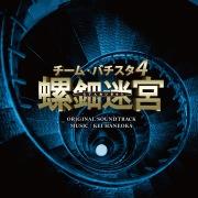 「チーム・バチスタ4 螺鈿迷宮」 オリジナル・サウンドトラック