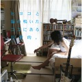 ヒヨコと猫の鳴いた、ココにある日常的。