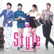韓国ドラマ「スタイル」オリジナルサウンドトラック