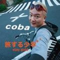 旅する少年 stay gold(24bit/48kHz)