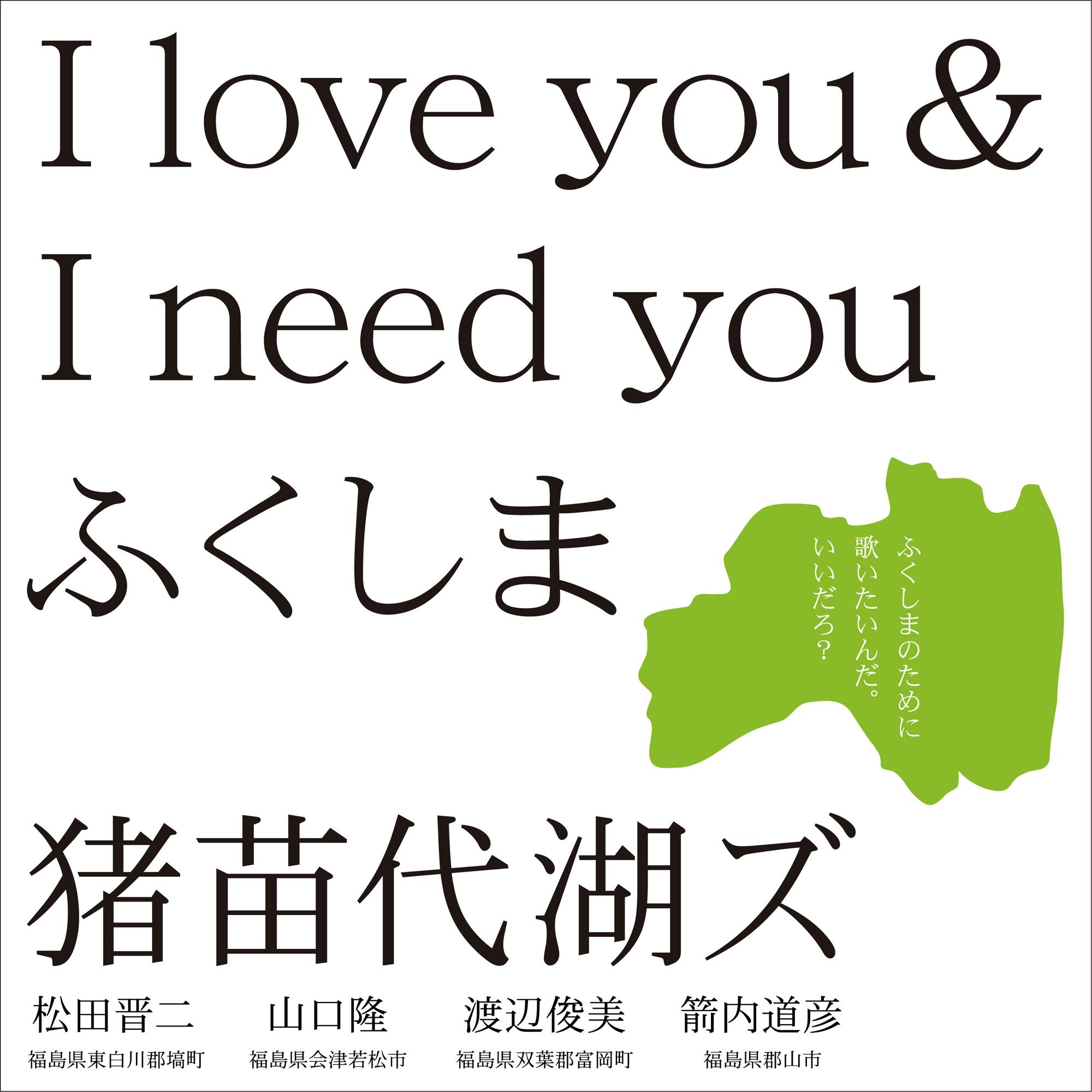 猪苗代湖ズ / I love you & I ne...