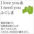 I love you & I need you ふくしま