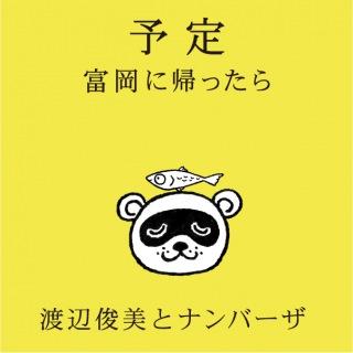 予定~富岡に帰ったら~