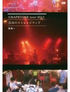 LIVE DVD GRAPEVINE tour 2011 Audio Tracks