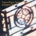 NekonoTopia NekonoMania / Seigen Ono (dsd+mp3)