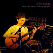 奇妙礼太郎 TOKYOTOWN LIVE 2011 (dsd+mp3)