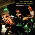ヲノサトル・ムードコア・ポッセ LIVE at 音楽実験室新世界 2011.08.06(24bit/48kHz)