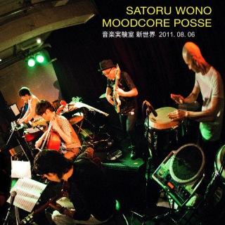 ヲノサトル・ムードコア・ポッセ LIVE at 音楽実験室新世界 2011.08.06