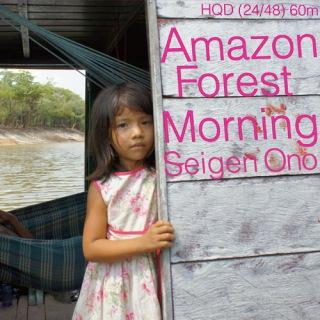 Amazon Forest Morning WAV60 (24bit/48kHz)