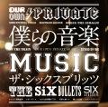僕らの音楽