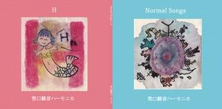 Normal Songs/H