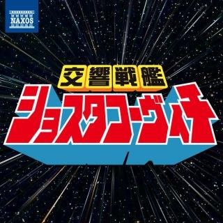 交響戦艦ショスタコーヴィチ 〜 ヒーロー風クラシック名曲集